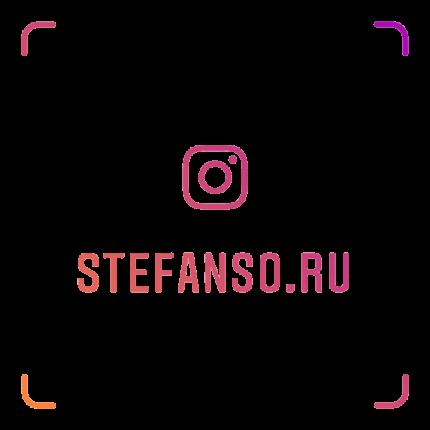 Stefanso.ru инстаграм